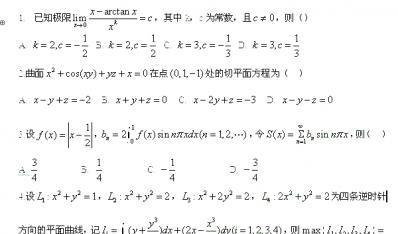 2013硕士研究生入学考试数学一真题