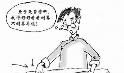 """2013考研报名要考虑4方面 避免""""随大流"""""""
