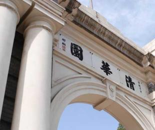 清华大学2016年硕士研究生招生简章