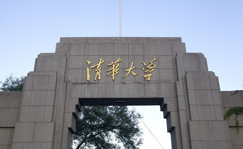 清华大学2017年硕士研究生招生简章