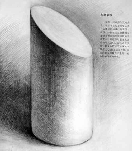 单个几何体素描作品