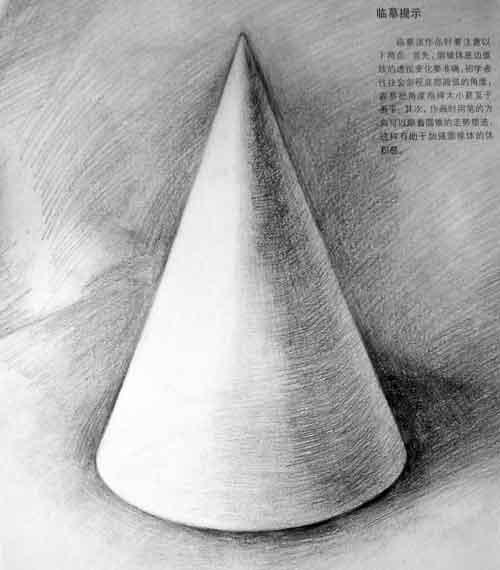 三角体素描高清 组合几何石膏体素描 三角体结构素描图片