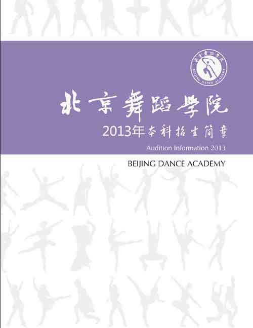 2013年北京舞蹈学院本科招生简章
