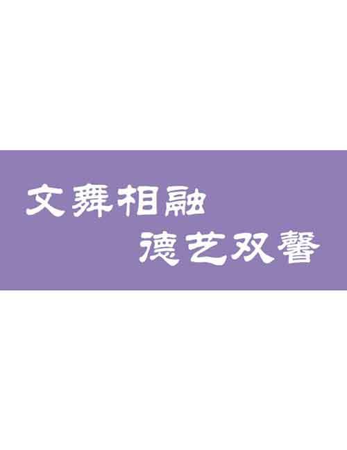 2013年北京舞蹈学院本科招生简章2