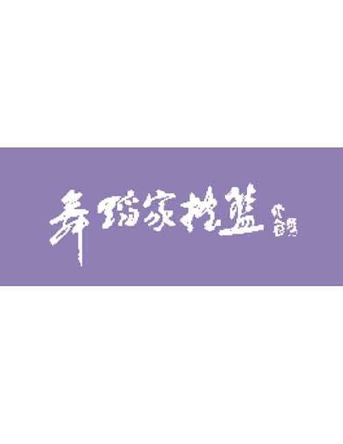 2013年北京舞蹈学院本科招生简章3