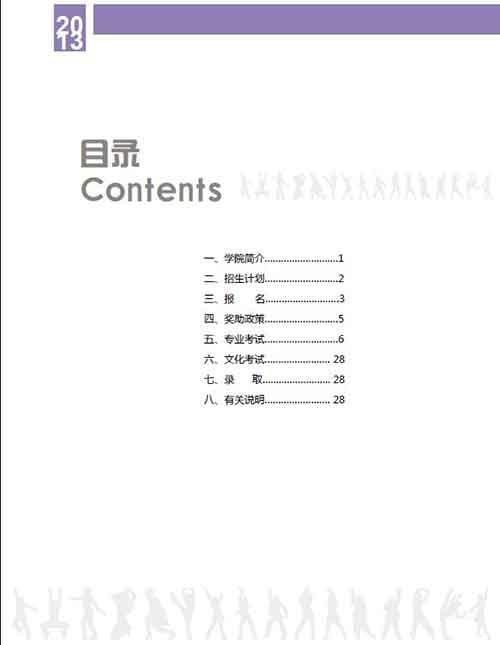 2013年北京舞蹈学院本科招生简章4