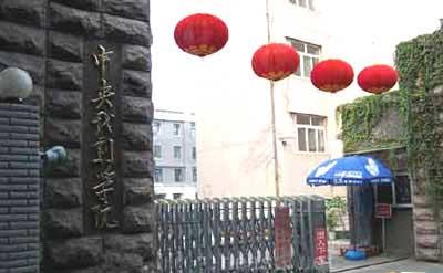 中国十大影视院校排行中央戏剧学院