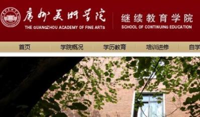 广州美术学院2013年成人高等教育招生简章