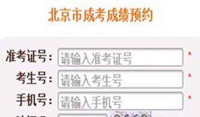 2013年北京市成人高考成绩及录取信息查询办法