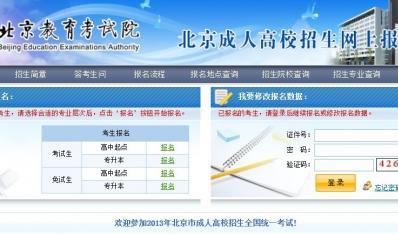 2013年北京市成人高考网上报名