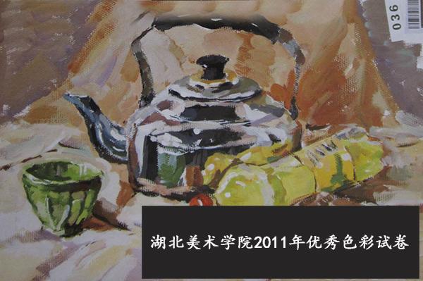 湖北美术学院2011优秀试卷-色彩