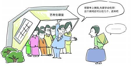 """黄桷坪艺考""""蚁族"""" 一套房挤30人"""