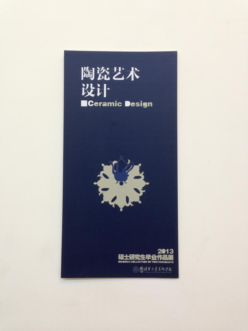2013年清华大学美术学院硕士研究生毕业作品展
