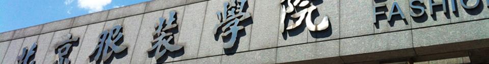 北京服装学院招生网,北京服装学院招生信息,艺术类招生简章,录取分数线,成绩查询