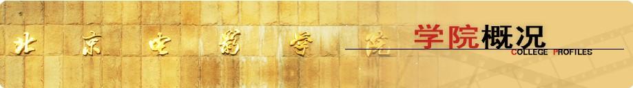 北京电影学院招生网,北京电影学院招生信息,艺术类招生简章,录取分数线,成绩查询