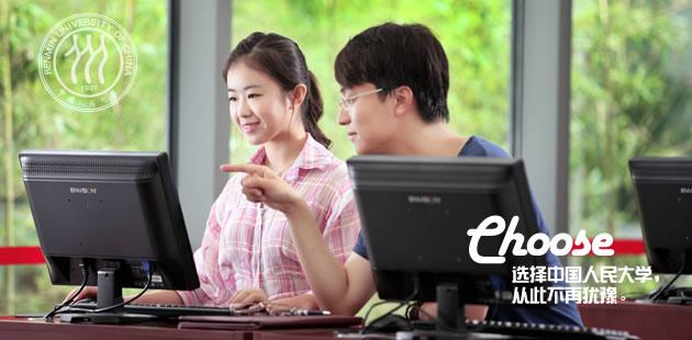 中国人民大学招生网,中国人民大学招生信息,艺术类招生简章,录取分数线,成绩查询