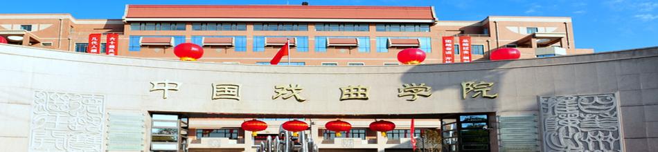 中国戏曲学院招生网,中国戏曲学院招生信息,艺术类招生简章,录取分数线,成绩查询