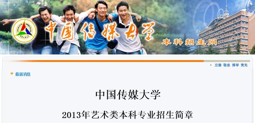 中国传媒大学2013年艺术类专业招生简章