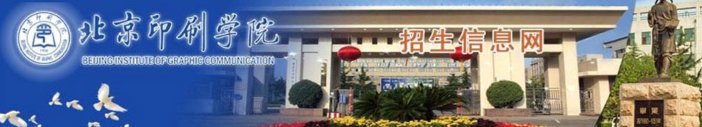 北京印刷学院招生网,北京印刷学院招生信息,艺术类招生简章,录取分数线,成绩查询