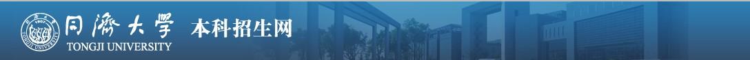 同济大学招生网,同济大学招生信息,艺术类招生简章,录取分数线,成绩查询