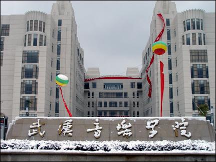 武汉音乐学院2015年本科招生简章