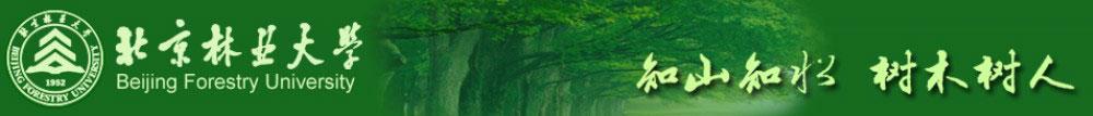 北京林业大学招生网,北京林业大学招生信息,艺术类招生简章,录取分数线,成绩查询
