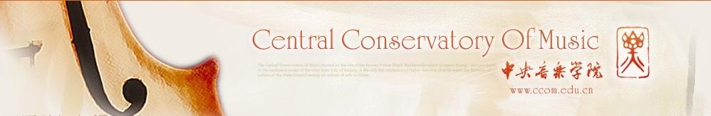 中央音乐学院招生网,中央音乐学院招生信息,艺术类招生简章,录取分数线,成绩查询