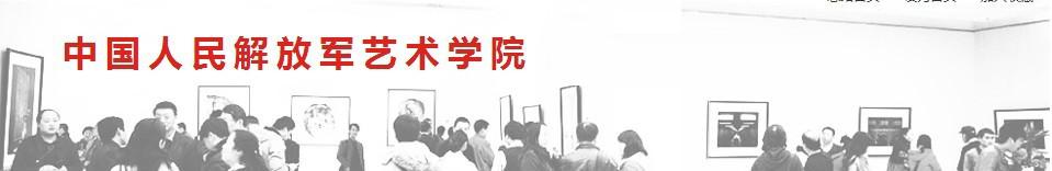 解放军艺术学院招生网,解放军艺术学院招生信息,艺术类招生简章,录取分数线,成绩查询