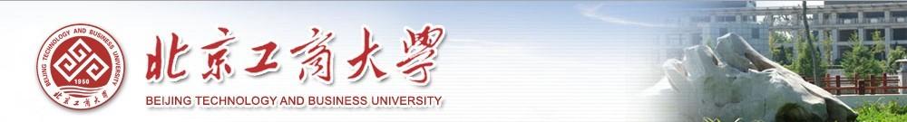 北京工商大学招生网,北京工商大学招生信息,艺术类招生简章,录取分数线,成绩查询