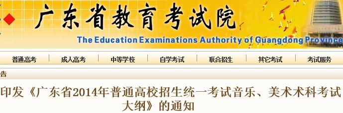 广东2014年音乐类统考考试大纲