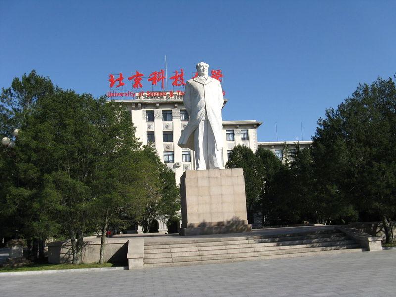 北京科技大学保送生招生简章