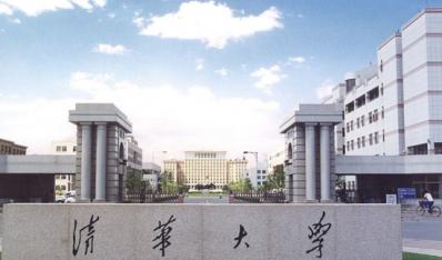 清华大学2013年保送生招生简章