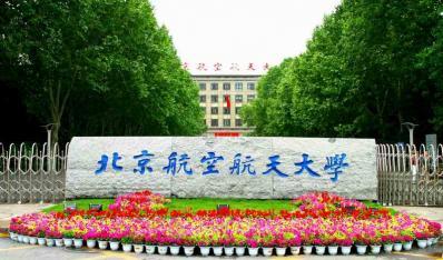2013年北京航空航天大学保送生招生简章