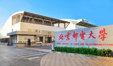 2013年北京邮电大学保送生招生简章