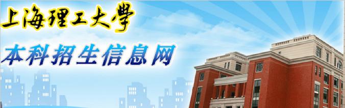上海理工大学招生网,上海理工大学招生信息,艺术类招生简章,录取分数线,成绩查询