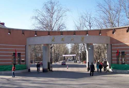 2013年南开大学自主招生简章