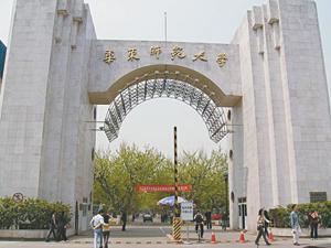 2013年华东师范大学艺术特长生招生简章