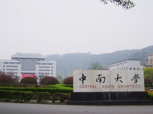 中南大学2014年自主选拔录取招生简章