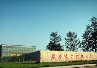 2013年西安电子科技大学自主招生简章