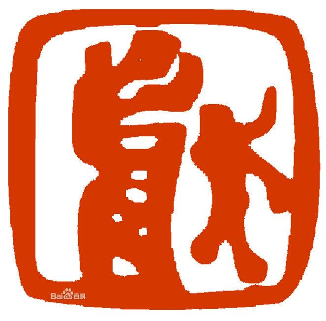 上海戏剧学院标志