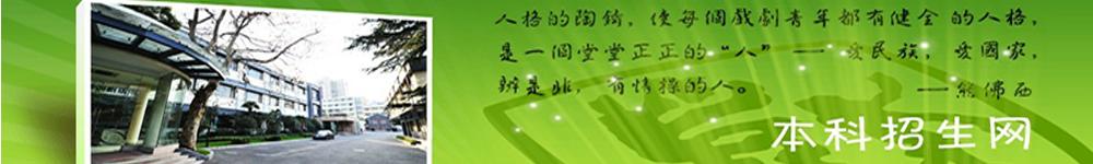 上海戏剧学院招生网,上海戏剧学院招生信息,艺术类招生简章,录取分数线,成绩查询