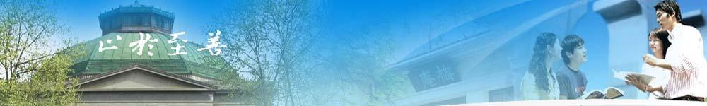 东南大学招生网,东南大学招生信息,艺术类招生简章,录取分数线,成绩查询