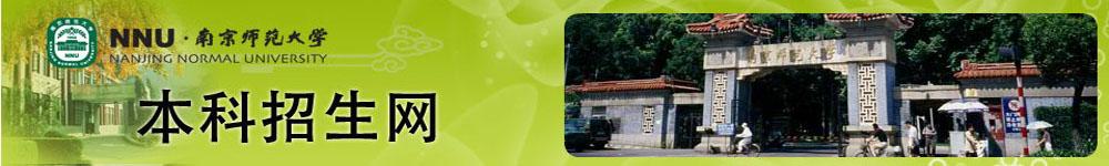 南京师范大学招生网,南京师范大学招生信息,艺术类招生简章,录取分数线,成绩查询