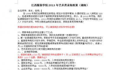 江西服装学院2013年艺术类录取原则(湖南)