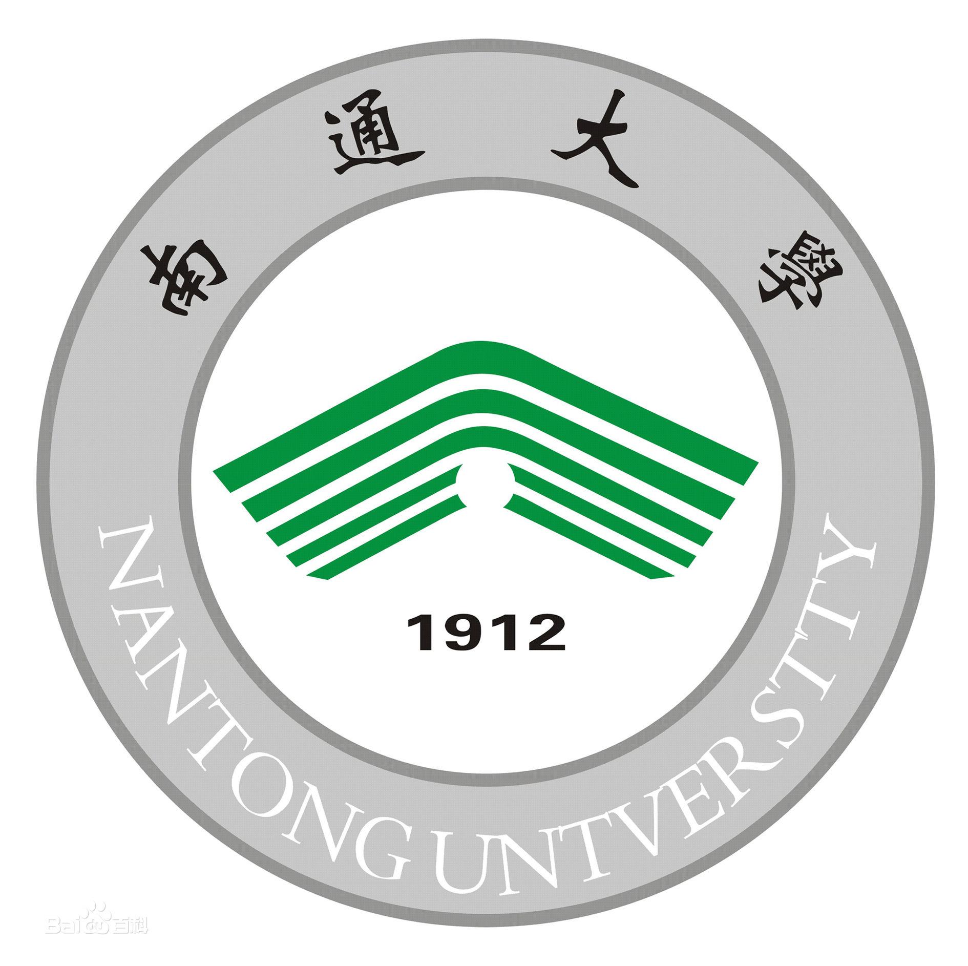 南通大学标志