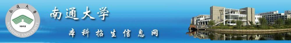 南通大学招生网,南通大学招生信息,艺术类招生简章,录取分数线,成绩查询