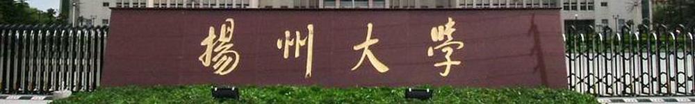 扬州大学招生网,扬州大学招生信息,艺术类招生简章,录取分数线,成绩查询