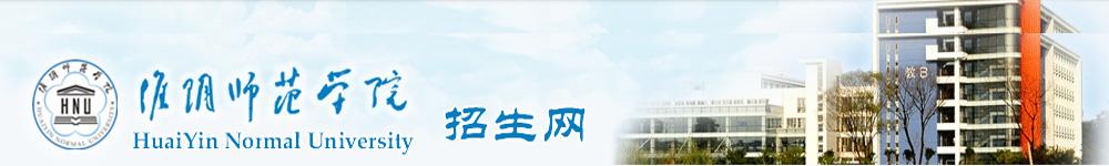 淮阴师范学院招生网,淮阴师范学院招生信息,艺术类招生简章,录取分数线,成绩查询
