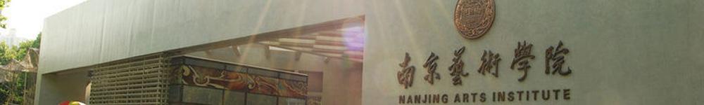 南京艺术学院招生网,南京艺术学院招生信息,艺术类招生简章,录取分数线,成绩查询