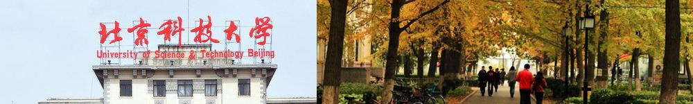 北京科技大学招生网,北京科技大学招生信息,艺术类招生简章,录取分数线,成绩查询